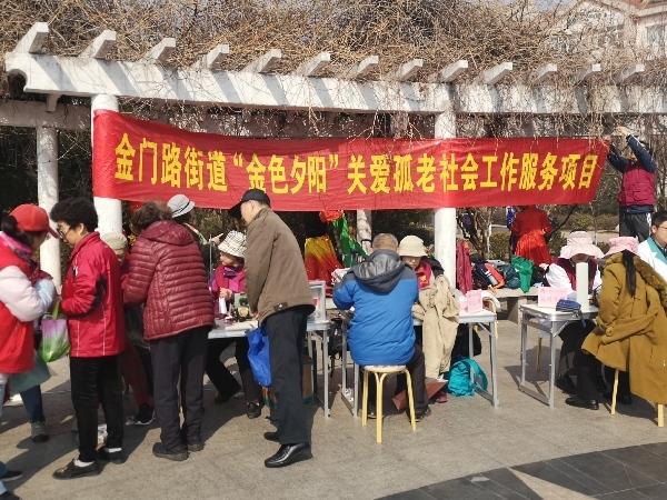 """春风送暖 爱心永驻——""""金色夕阳""""国际社工日宣传活动"""