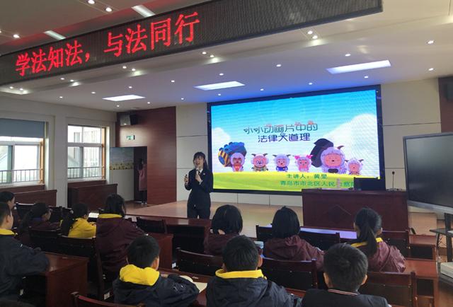 市北检察院受邀到济南甸柳第一小学讲法治课