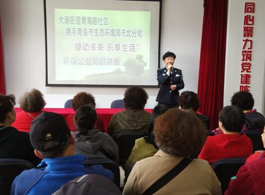 """青海路社區開展""""綠動未來 樂享生活""""環保公益知識講座"""