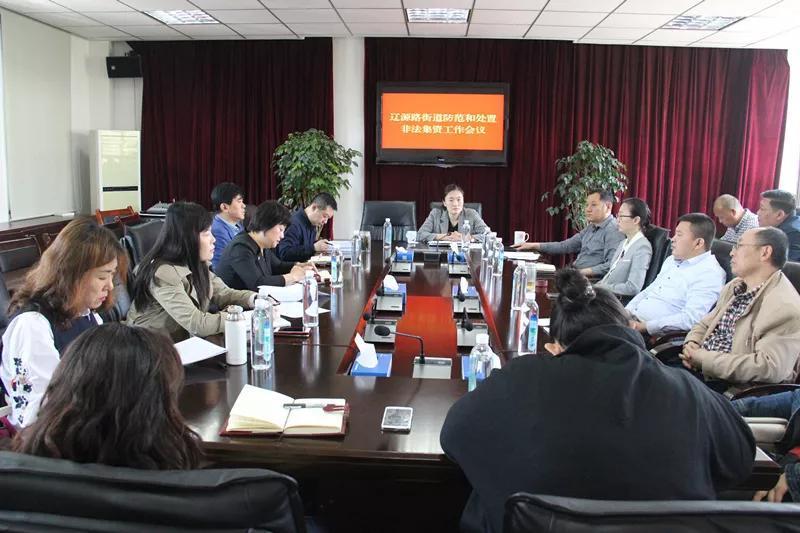 遼源路街道召開防范和處置非法集資工作會議