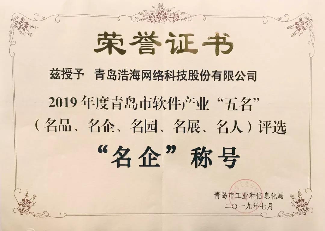 青島科技街企業浩海科技斬獲五項大獎