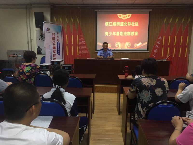 增強法律意識 鎮江路街道北仲社區開展法制教育講座