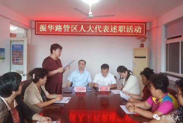 滄區振華路街道開展代表聯系選民述職活動
