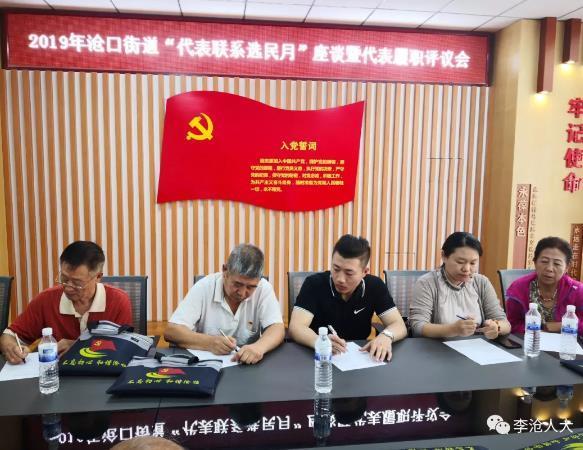"""滄口街道開展""""代表聯系選民月""""座談會"""