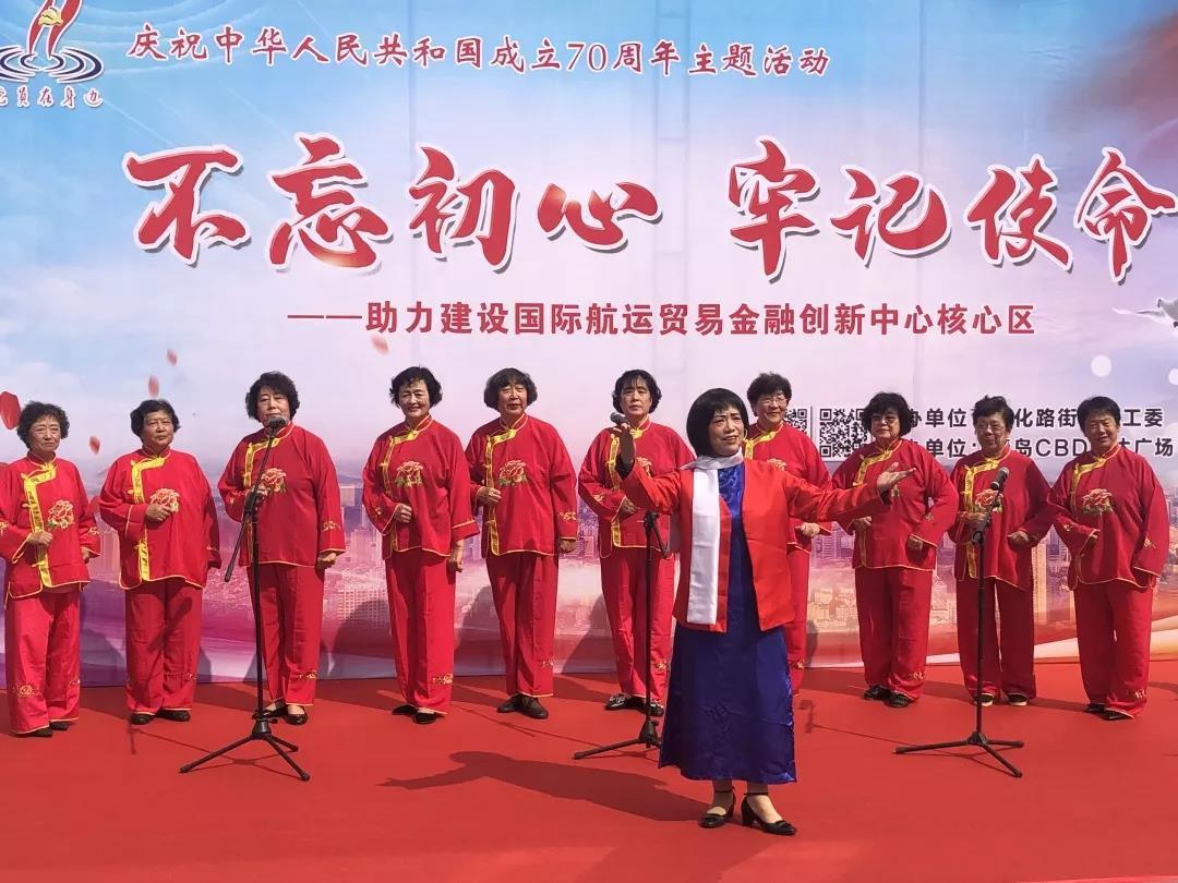 敦化路街道多項活動慶祝中華人民共和國成立70周年