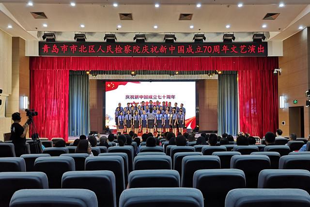 區檢察院舉辦慶祝新中國成立70周年文藝匯演
