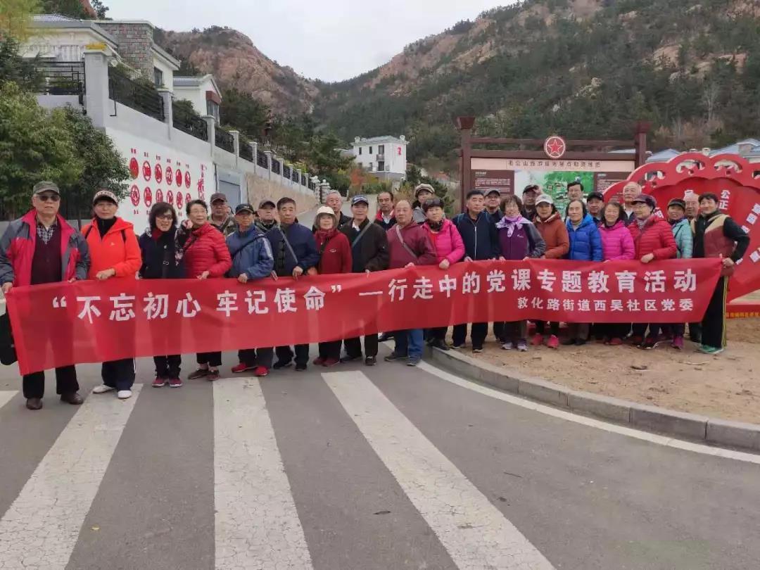 西吳社區組織開展紅色教育、廉政教育學習