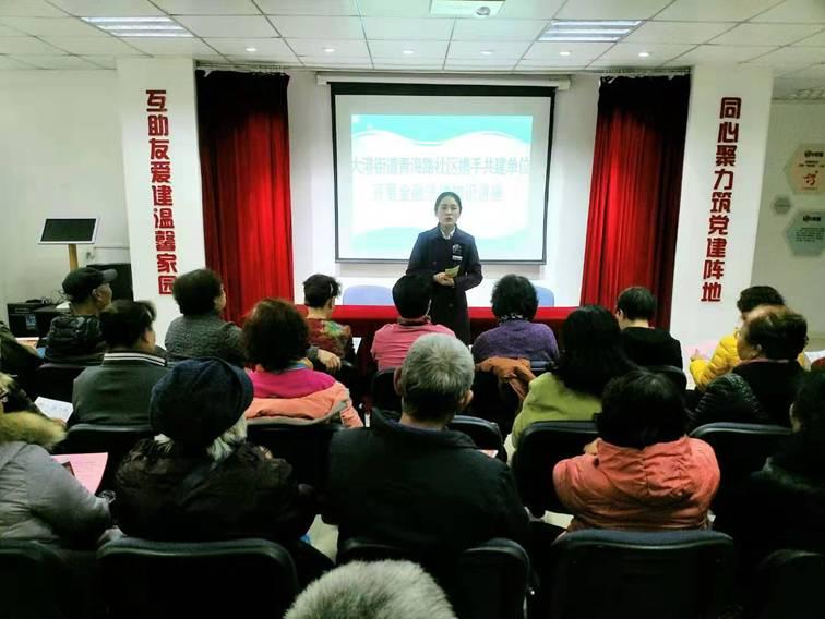 大港街道青海路社区携手光大银行开展金融法律知识讲座