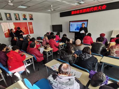 湛山社區召開居民代表大會接受居民代表民主評議