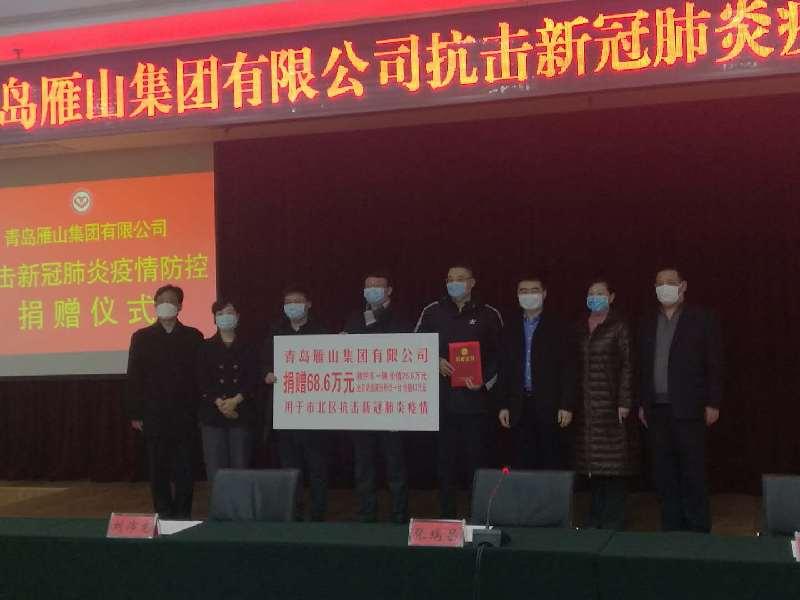 雁山集團捐增疫情防控物資68.6萬元