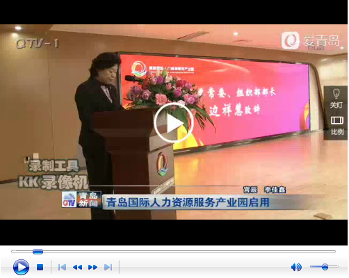 青岛国际人力资源服务产业园启用