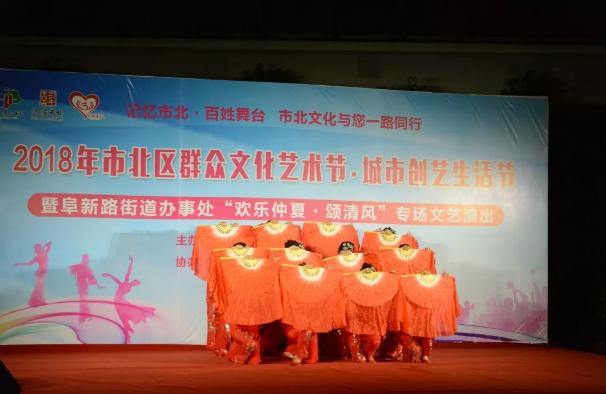 """阜新路街道举办""""欢乐仲夏颂清风""""群众文化艺术节专场演出"""