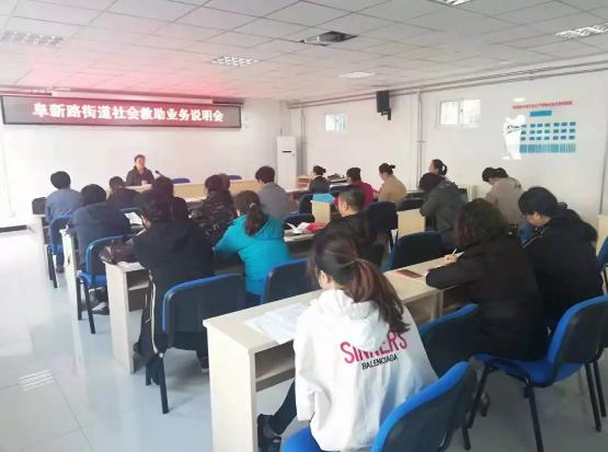 阜新路街道组织召开社会救助业务培训说明会