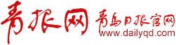 青报网-青岛日报官网
