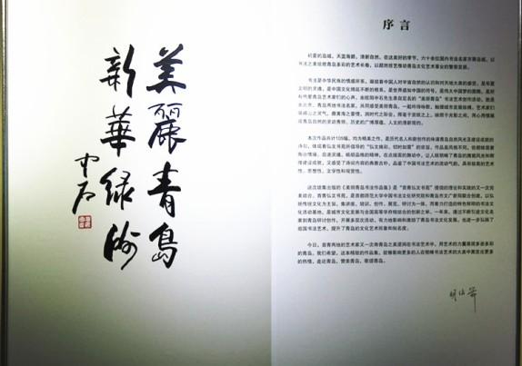 """""""美丽青岛""""书法名家作品展"""