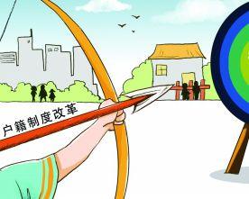 """户籍制度改革:农民进城不必退出""""三权"""""""