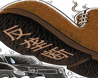 奥迪承认垄断或被罚18亿 两家日企下调零部件售价