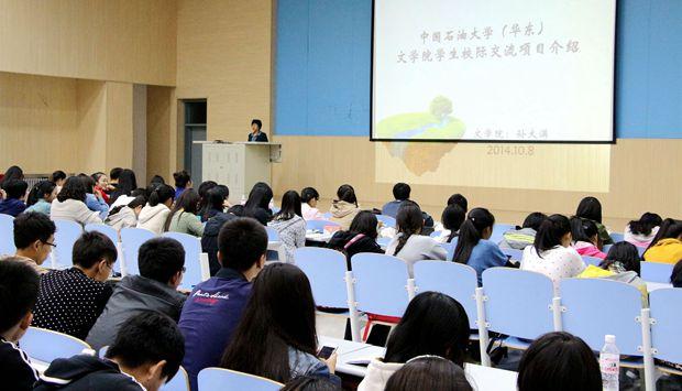 中石大举办国际意识培养暨海外学习交流会