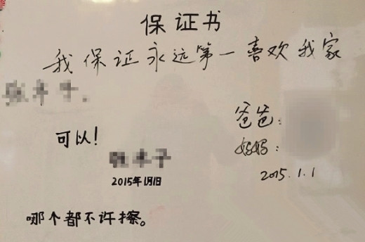 夫妻为生二胎向女儿写保证书:永远第一喜欢你