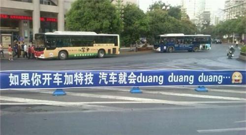 攀枝花现高萌标语:开车加特技 汽车就会Duang
