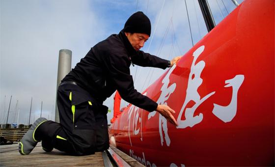 超级三体帆船被命名为青岛号 郭川任新船长