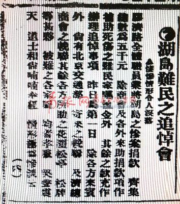 湖岛列车相撞难民追悼会的报道。_副本.jpg