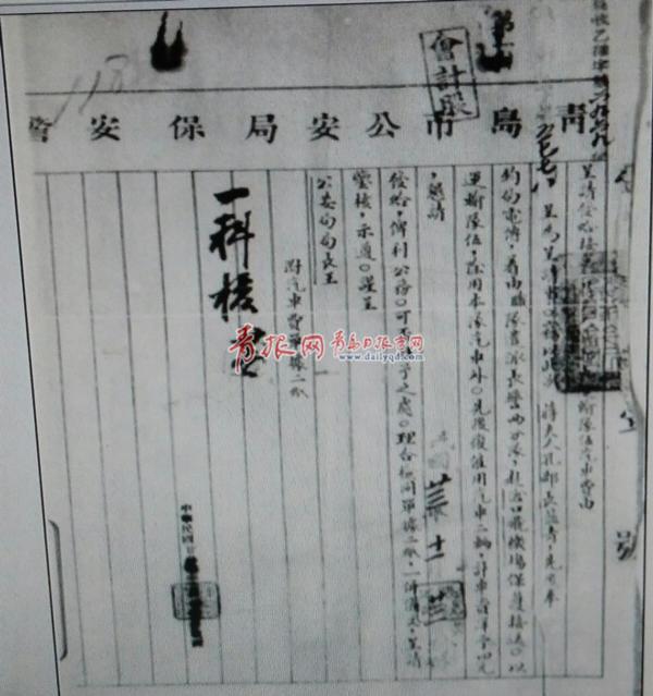 1934年11月,宋美龄、孔祥熙来青岛的档案记录。.jpg