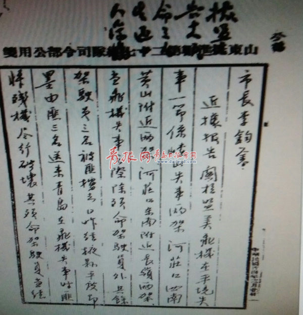 国民党山东挺进军司令李泽元致电李先良.jpg