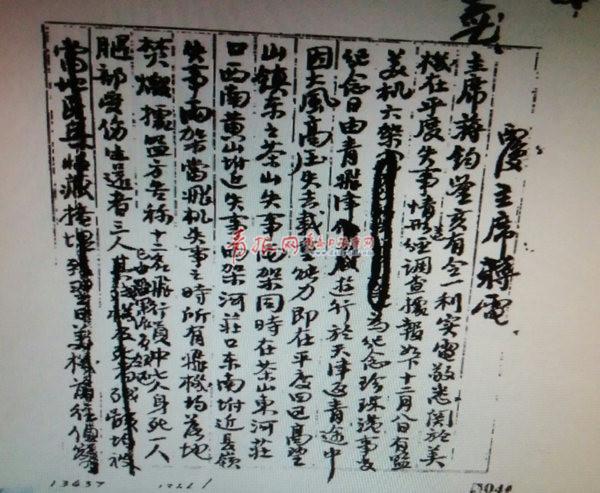 李先良就美机平度失事电复蒋介石 (1).jpg