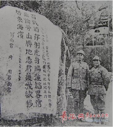 1949年4月,青保大队长高芳先和巡视官在曾琦诗石刻前留影.jpg