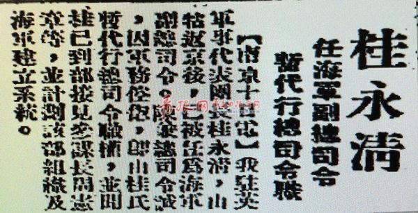 桂永清任代海军总司令的消息。.jpg