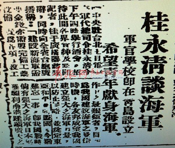 桂永清透露海军军官学校在青岛设立的消息。_?#21271;?jpg