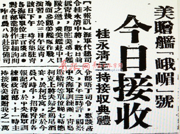 """桂永清主持接收美军赠送""""峨嵋""""号军舰的消息。_?#21271;?jpg"""