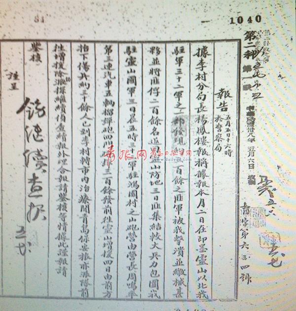 刘国宪向秦德纯电报灵山战役后的情况。_副本.jpg