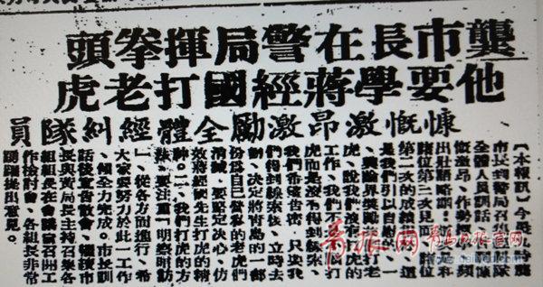 """青島本埠報紙刊登龔學遂學蔣經國""""打虎""""。.jpg"""