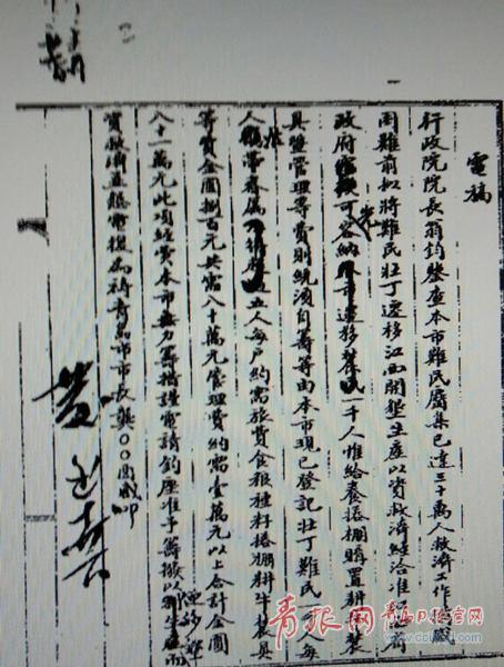 龚学遂呈文行政院,为青岛难民赴江西垦荒申请资金。.jpg