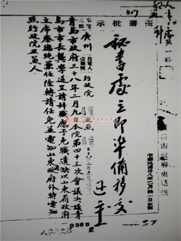 龚学遂辞职呈文获行政院批复。 (1).jpg
