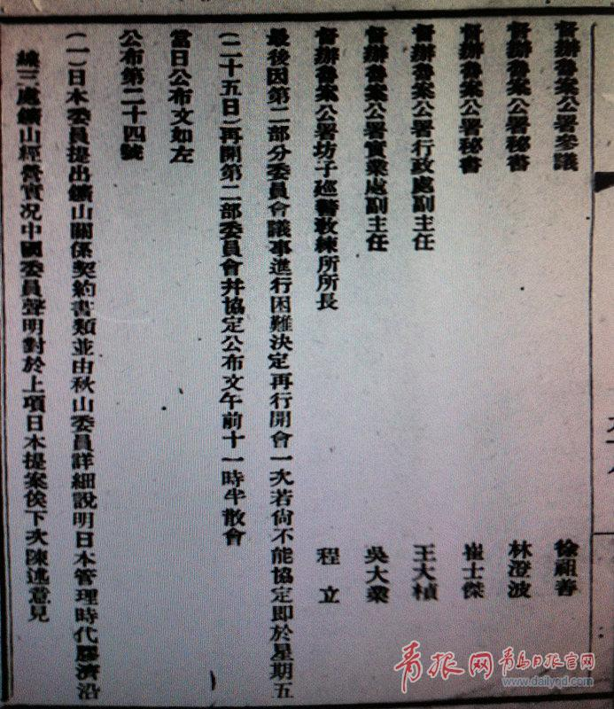 王大楨任督辦魯案公署行政處副主任。_副本.jpg