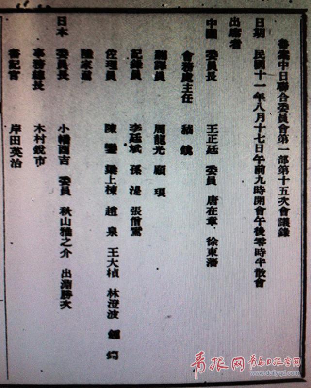 王大楨參與魯案中日聯合委員會第一部第十五次會議。_副本.jpg