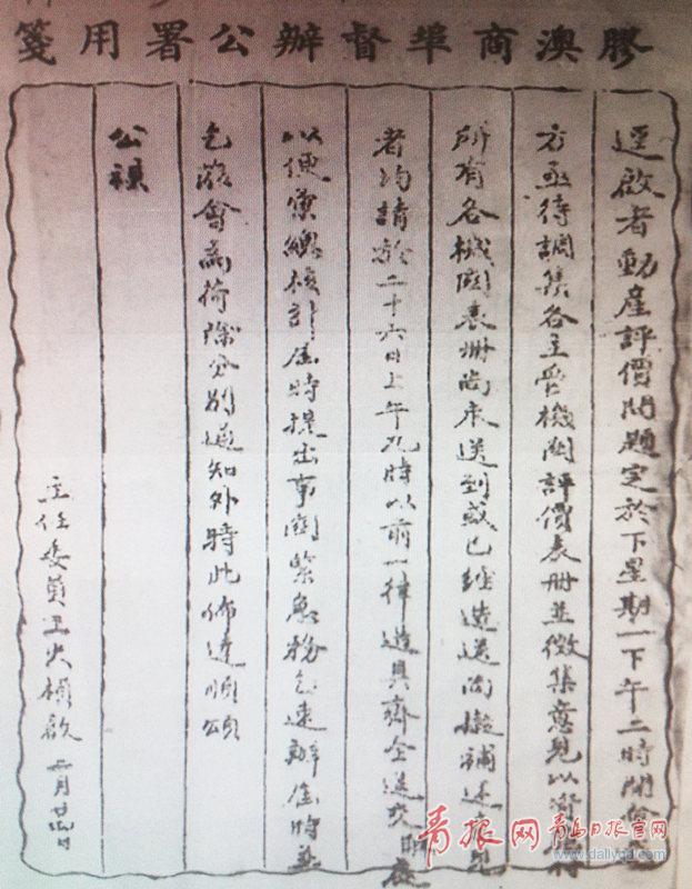 王大楨簽署的文件。.jpg