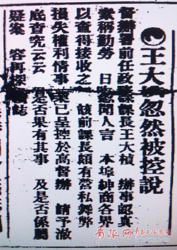 """""""王大楨被控告說""""的新聞。.jpg"""