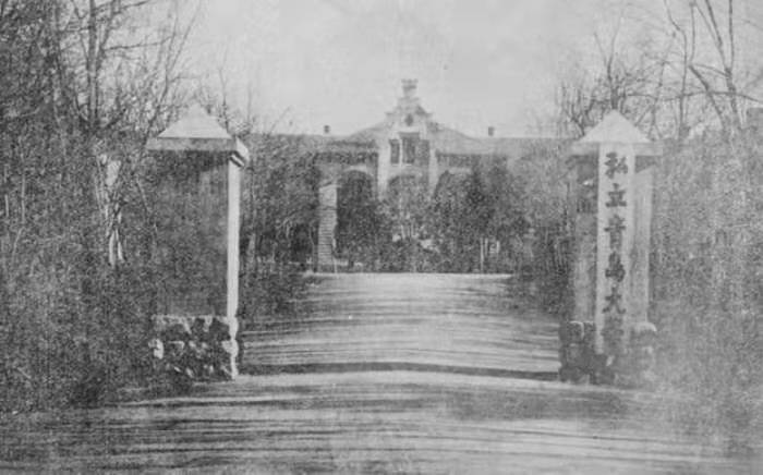 私立青岛大学校门。.jpg
