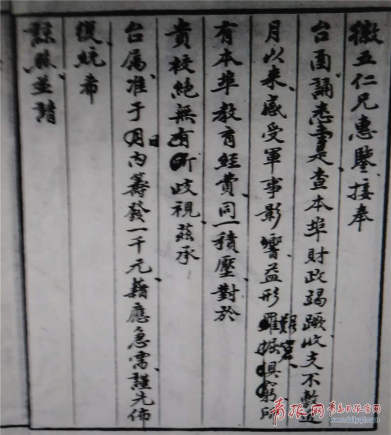赵琪给宋传典的回信。.jpg