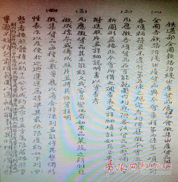 青島鐵展會展覽章程。.jpg