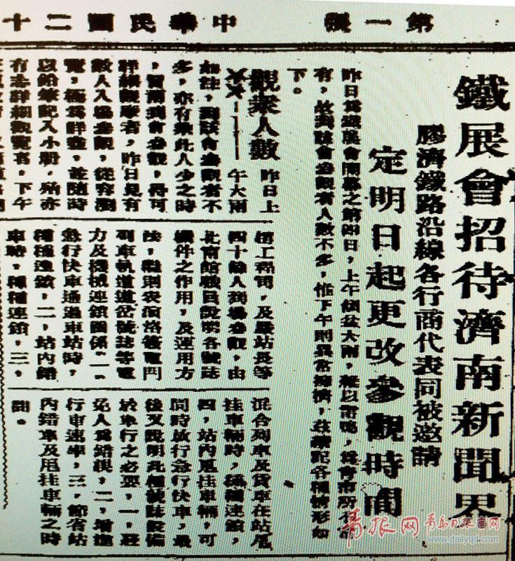 青島鐵展會參觀時間更改的報道。.jpg