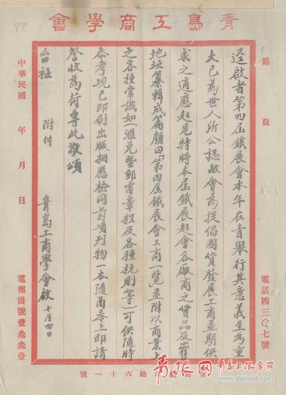 青島工商學會將鐵展會信息編纂成冊致函工商界。.jpg
