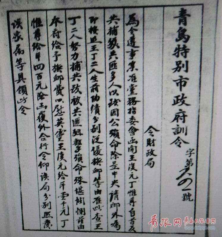 青島特別市政府訓令財政局撥付王復元撫恤金。.jpg