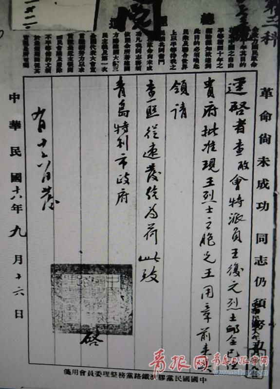 膠濟鐵路黨務整理委員會就王復元恤金領取致函青島特別市政府.jpg