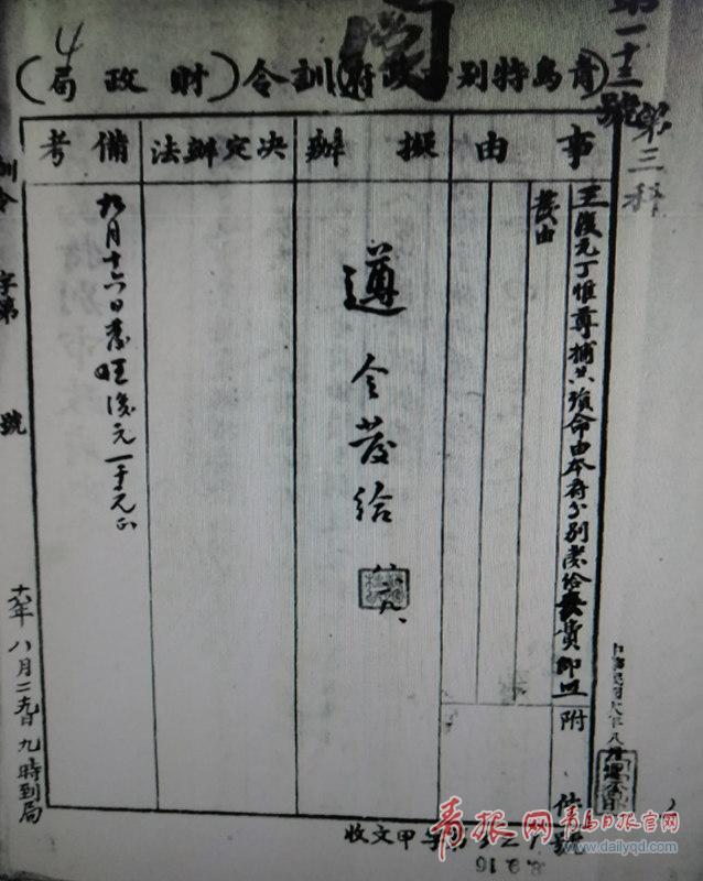 青島特別市財政局撥付王復元撫恤金1000元。.jpg