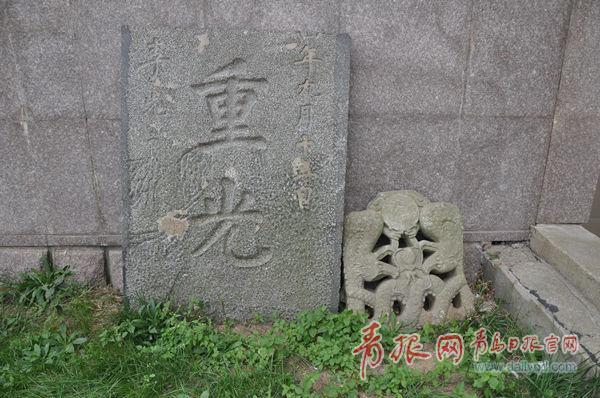 """青島市博物館院內的""""山海重光""""斷碑。_副本.jpg"""